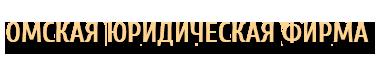 """ООО """"Омская юридическая фирма"""""""
